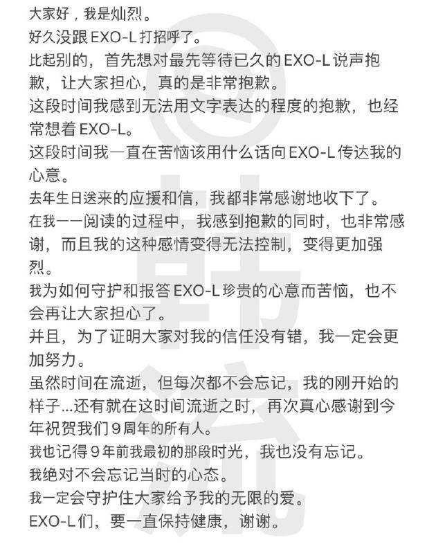朴灿烈向粉丝道歉 朴灿烈私生活风波后首次发长文向粉丝道歉
