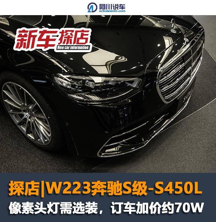 探索奔驰S 450L,需要安装像素大灯,预约车最高加价70 W左右。