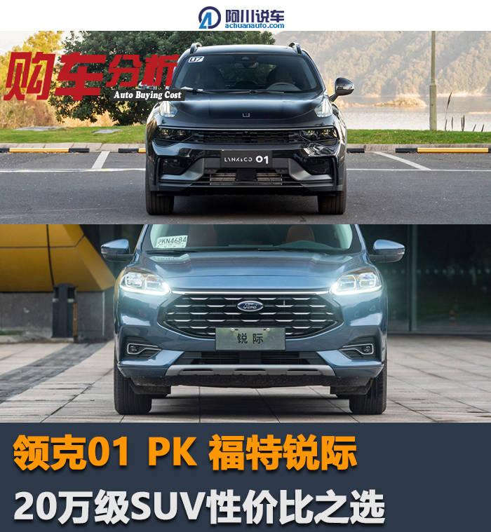 与福特夏普相比,20万级SUV的性价比选择是谁?