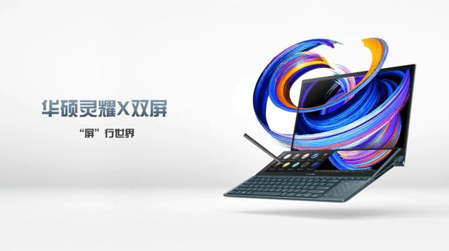 笔记本市场新突破!凌瑶X双屏新交互增强双屏体验
