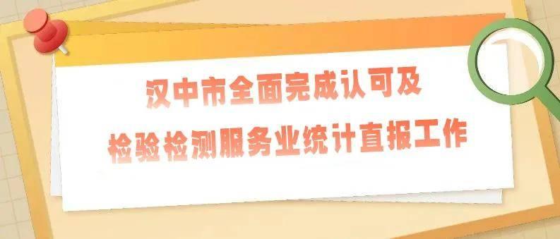 汉中市已全面完成认可和检验检测服务的统计直报
