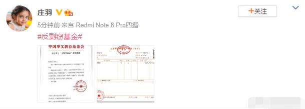 庄羽正式建立了一个反剽窃基金来保护作者的合法权益