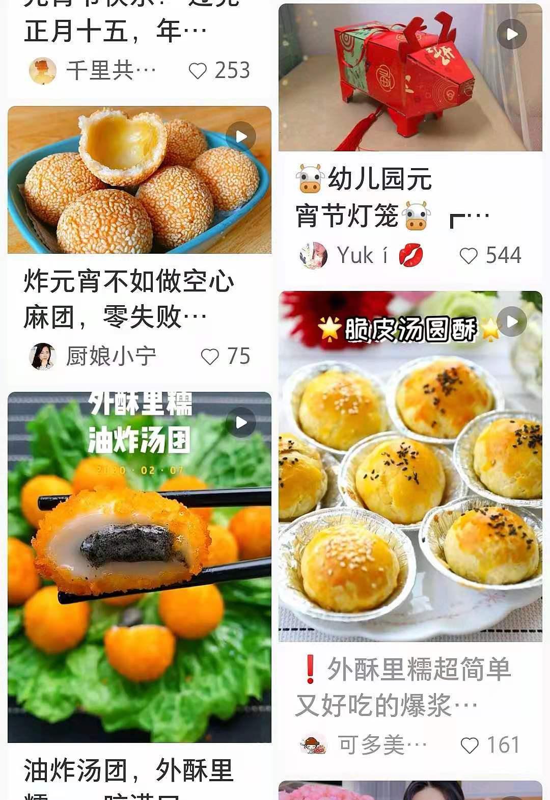 元宵节,全民晒汤圆,刘涛和岳云鹏晒的汤圆太清奇,引来网友围观