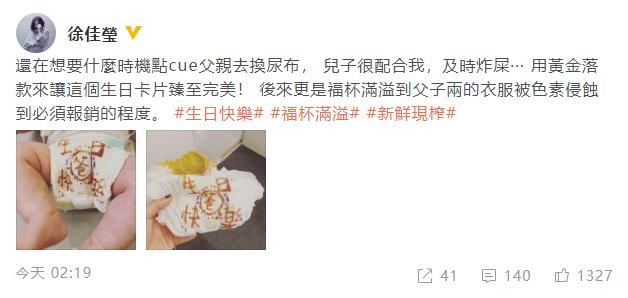 徐佳莹为老公庆生 在儿子尿布上写祝福