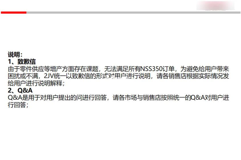 原厂本田NSS350无法如期交付,并出具了道歉信声明