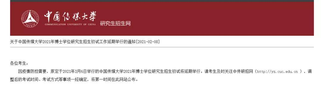 @博士考生,多所高校宣布2021博士招生考试延期举行!