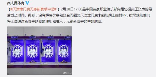 人民体育:津门虎未如期上交材料 将无缘新赛季中超