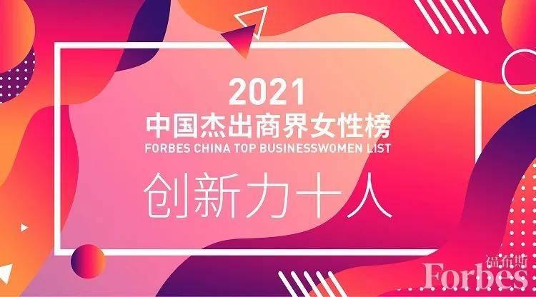 福布斯中国发布十大女性商业创新,向女性创新致敬