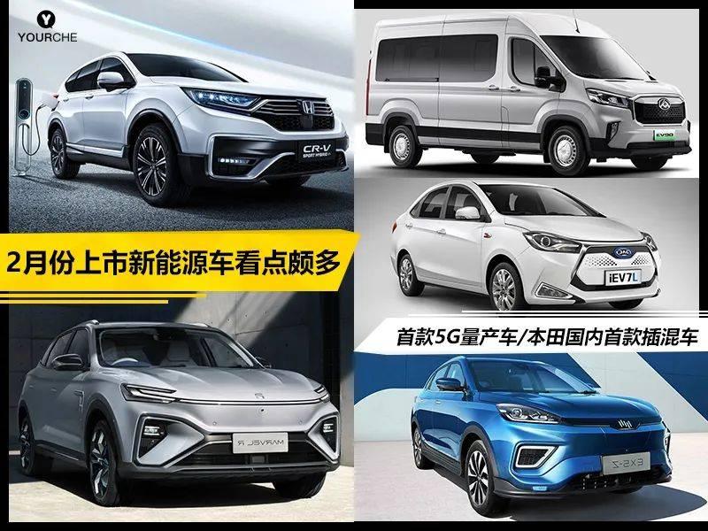 2月份上市新能源车看点颇多 首款5G量产车/本田国内首款插混车全都有