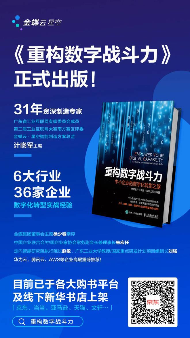 《数字化战力重建》正式出版,中小企业数字化转型小抄!
