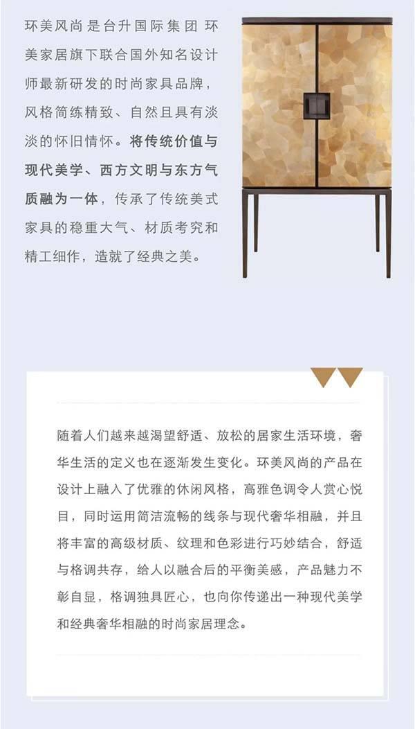 知名家具企业在名家具展推出五大系列新品