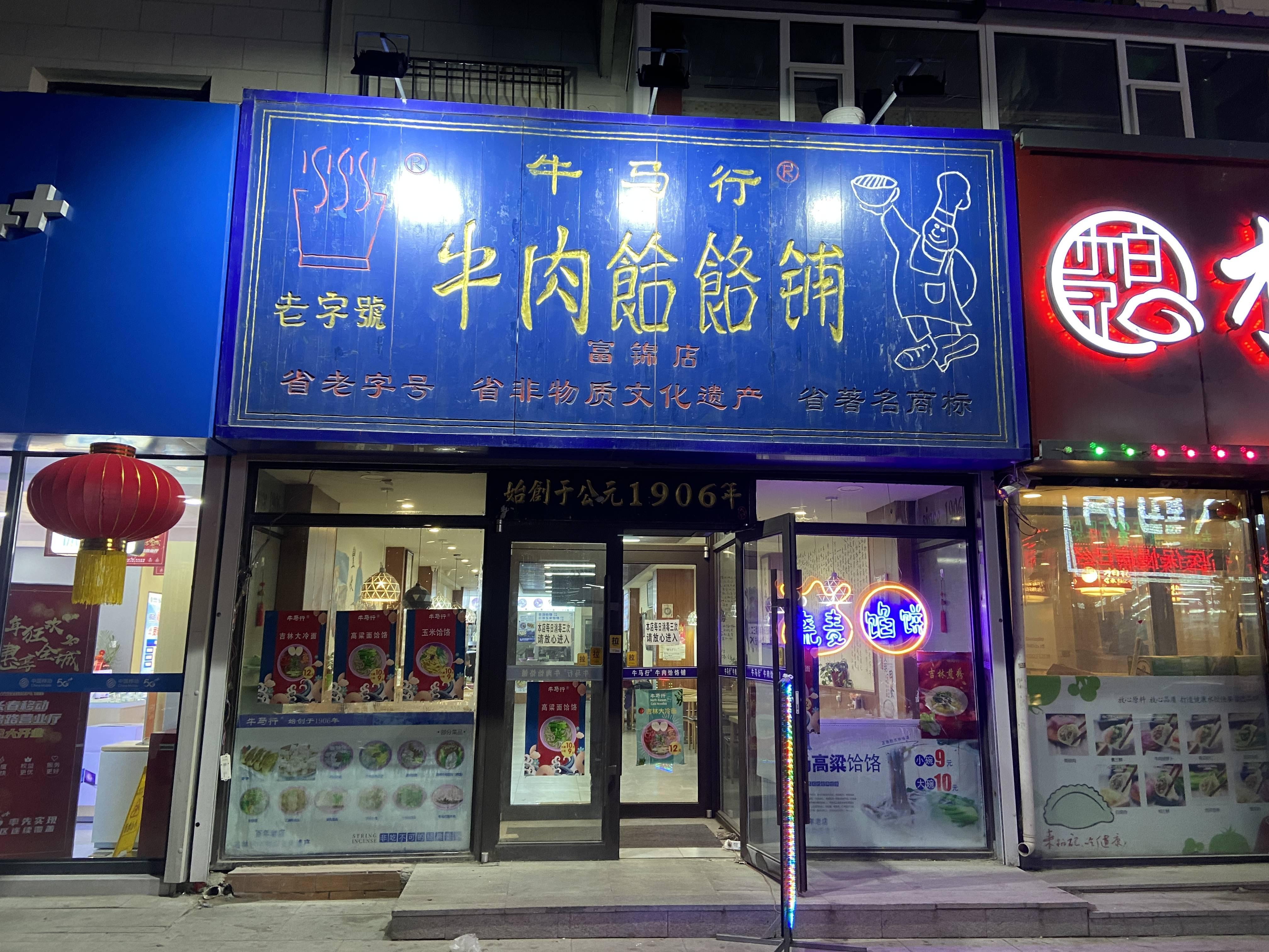 吉林长春这家特色小吃店,拥有百年的历史,是省级非物质文化遗产