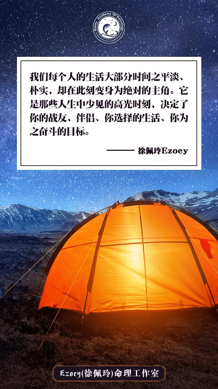 【3.6日运】元气日 幸运星座:射手座 水瓶座 双鱼座
