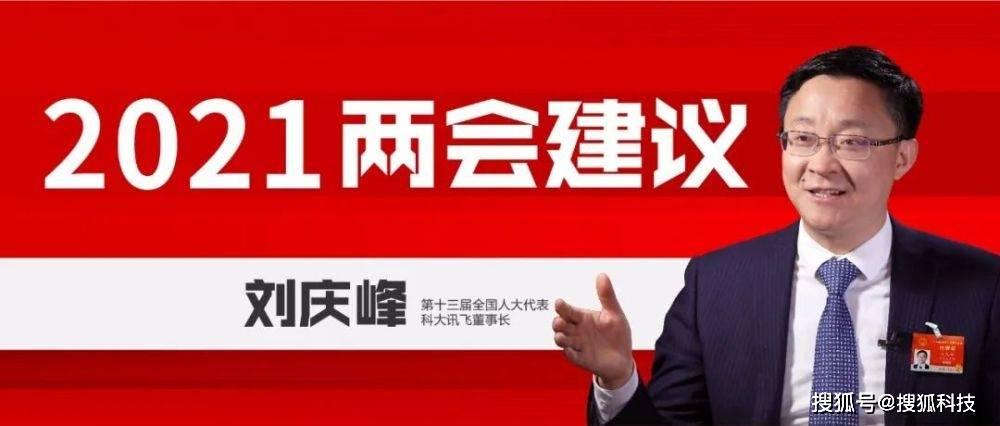 """科大讯飞董事长刘庆峰两会发声,建议解决人工智能产业""""卡脖子""""问题"""