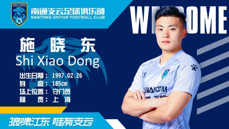 上海海港一线队门将仅剩2人 杜佳有望自由身加盟