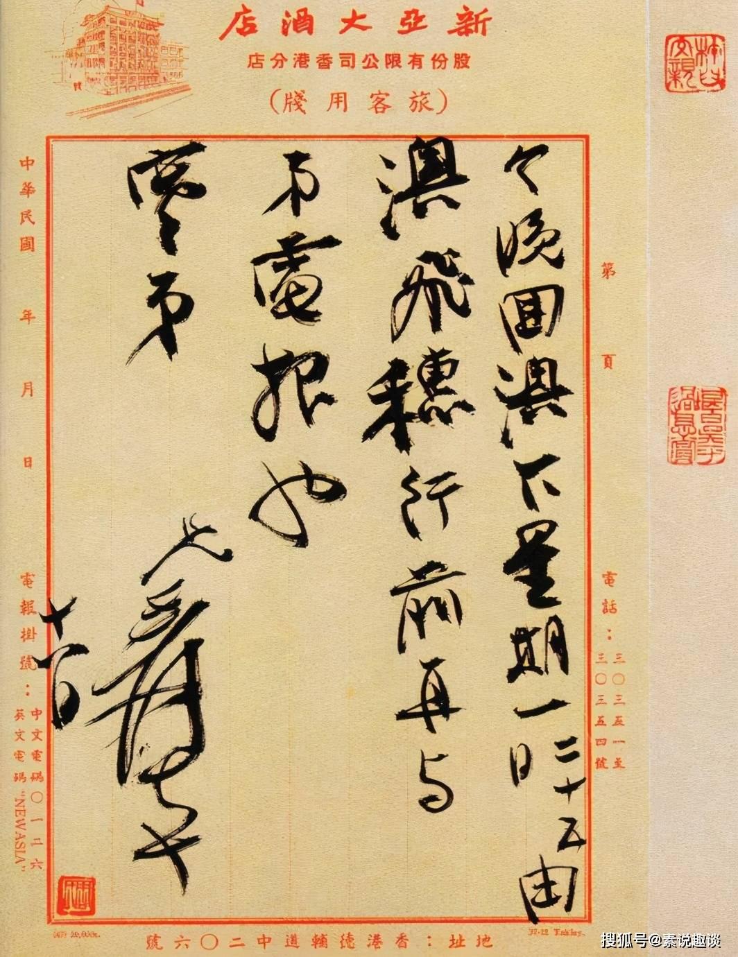 张大千书法作品欣赏:草书堪比黄庭坚,大千体风格难以模仿