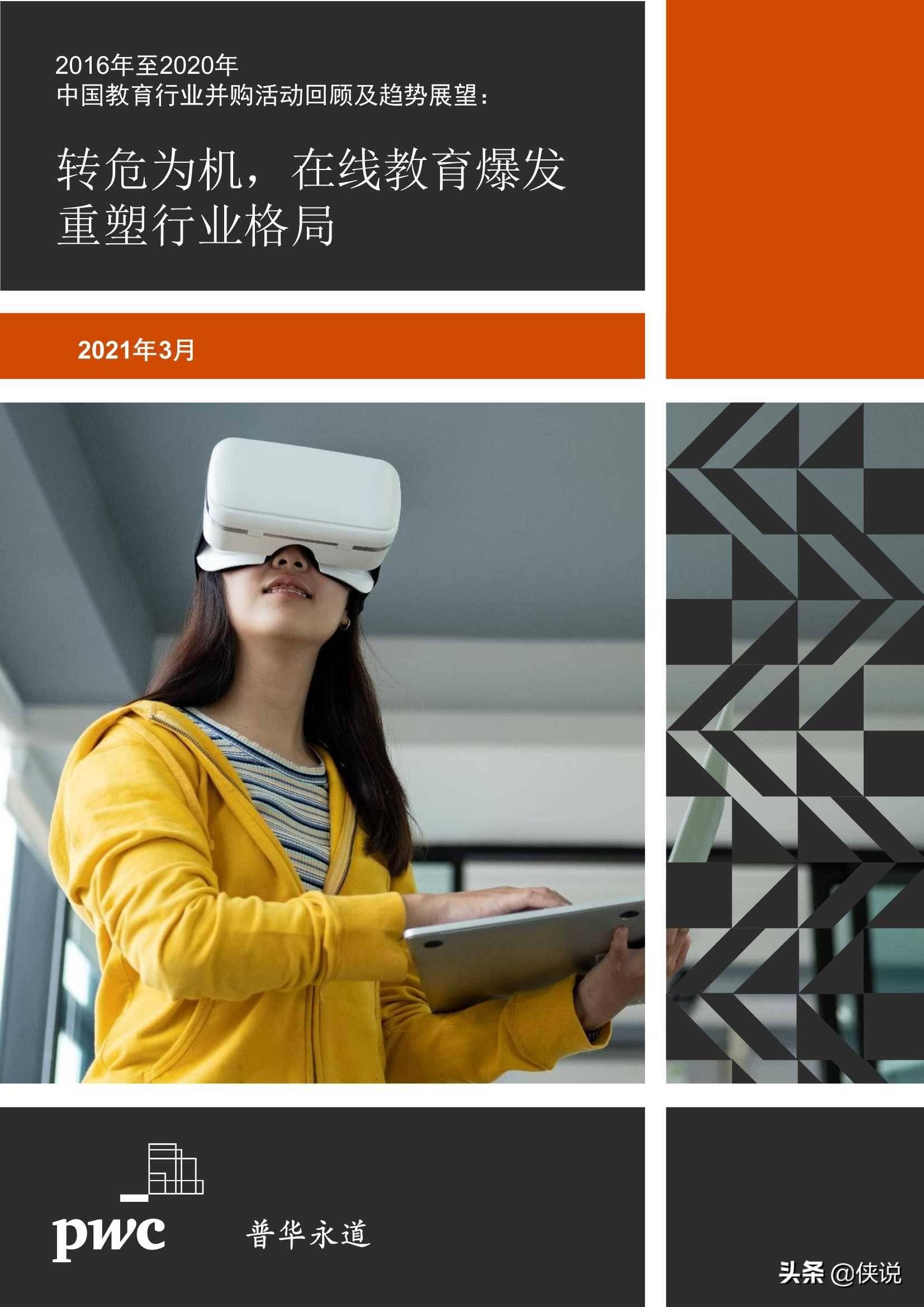 2016-2020年中国教育产业M