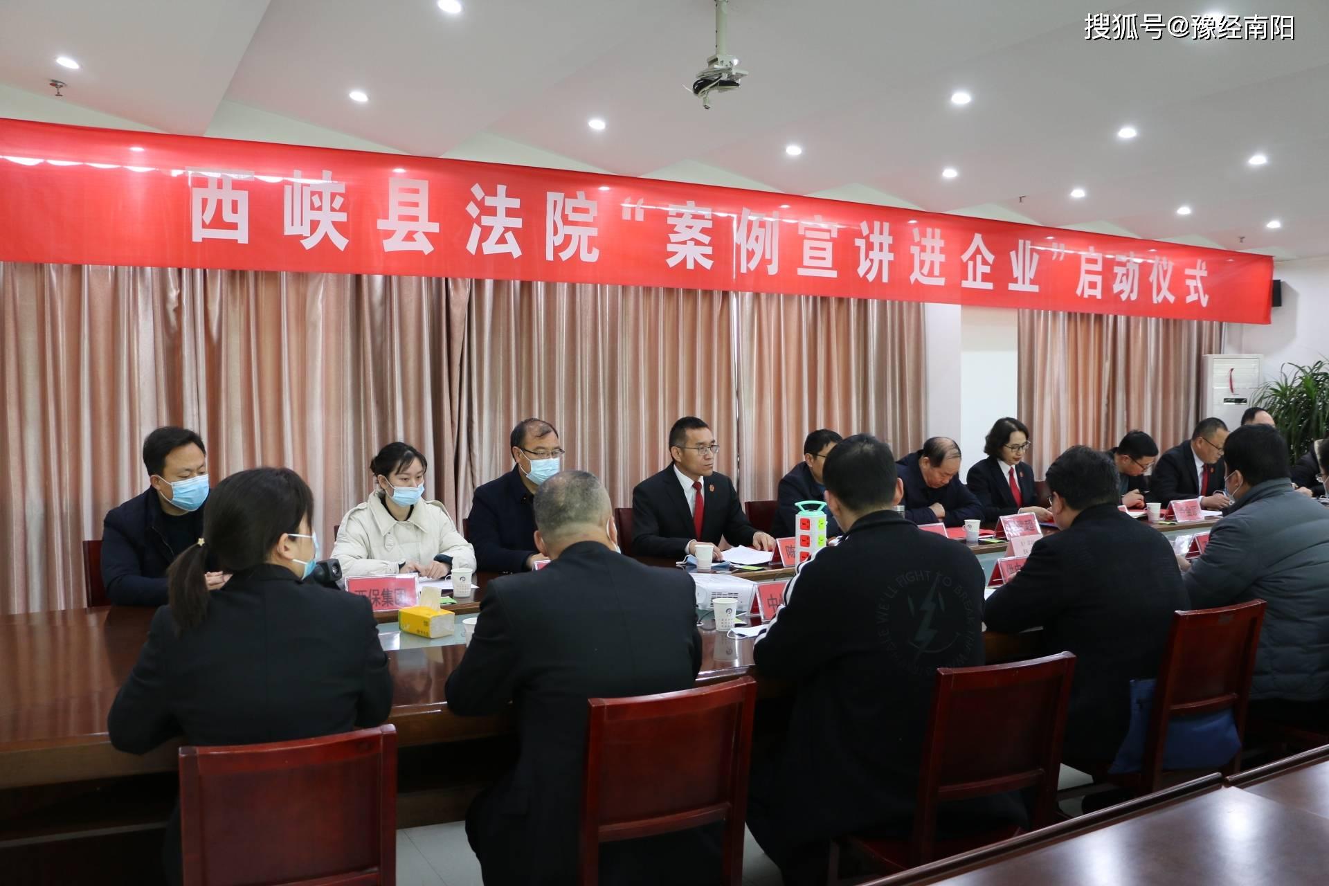 西峽法院:案例宣講進企業 法治護航促發展