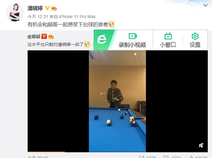 潘晓婷回应邓超约她一战:感受下台球的参差 网友:夺笋啊