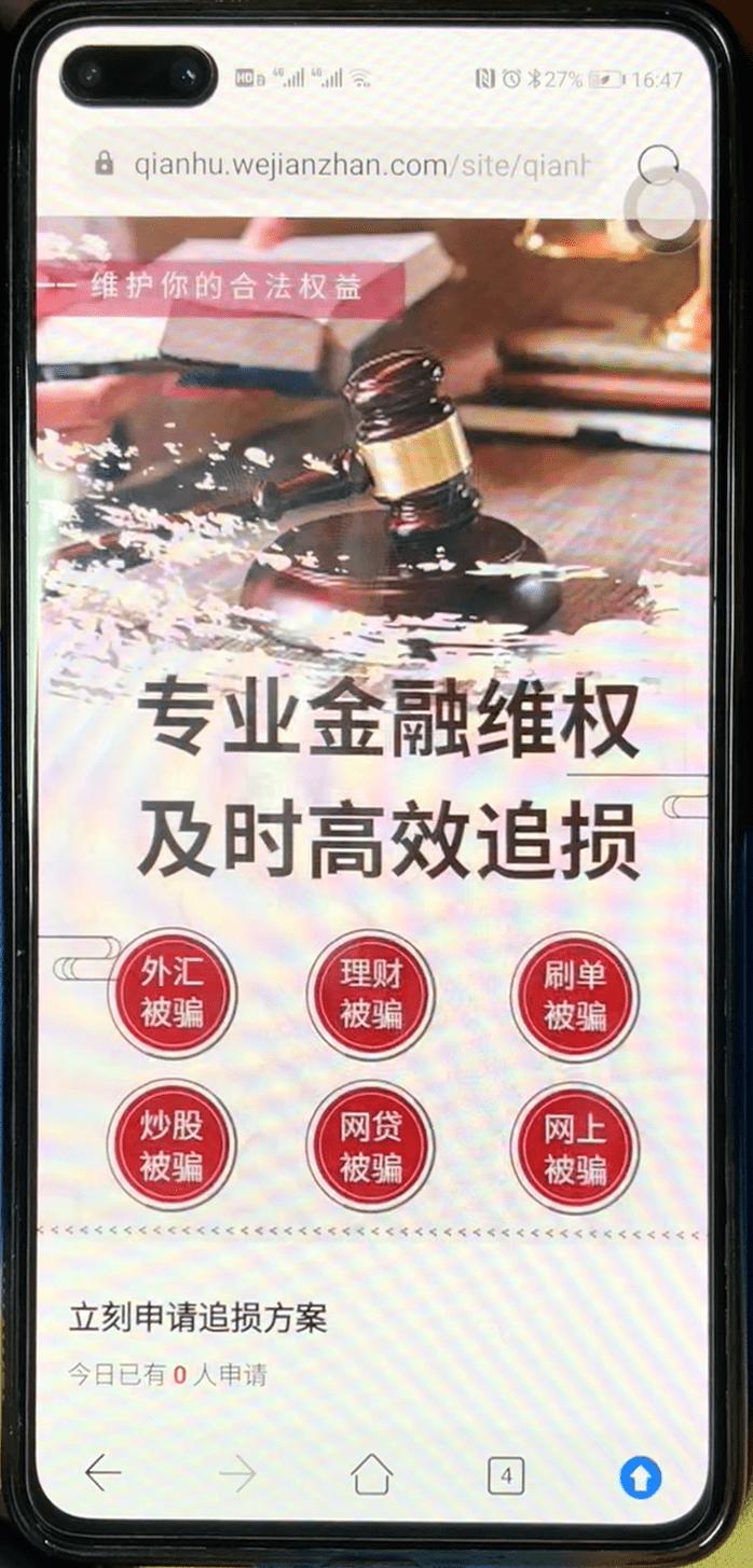 """溫州一名男子被騙報警后又去網上找""""警察"""",結果再次上當受騙"""