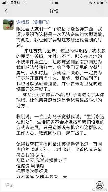 谢鹏飞发文深情道别江苏球迷 引用周杰伦歌词(图)