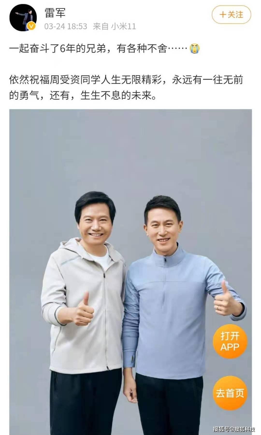 小米周受资加盟字节跳动任CFO,卢伟冰接任国际部总裁职位