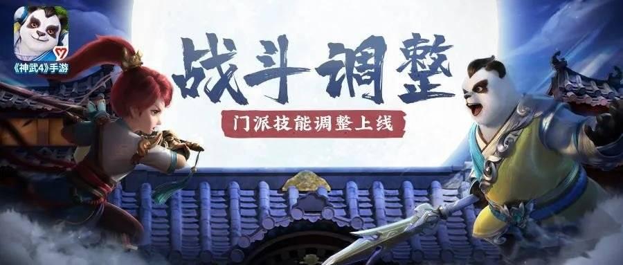 """神武门派排行_《神武4》手游全新内容""""刑天出世""""将至,战斗调整正式上线"""