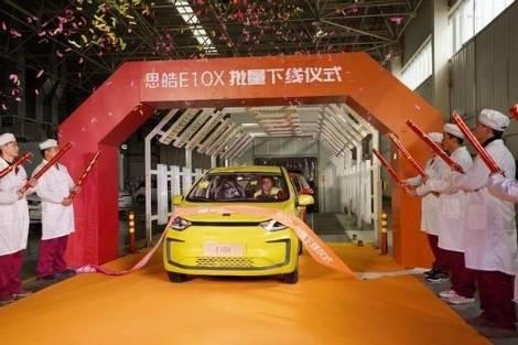 为小型电动汽车市场再添活力,思皓E10X震撼来袭