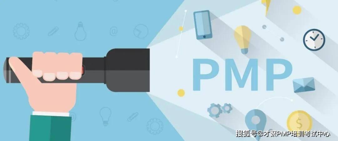今朝海内45个地域可以考PMP®