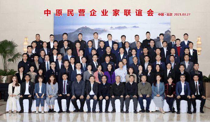 中原民营企业家联谊会成立仪式在北京隆重举行