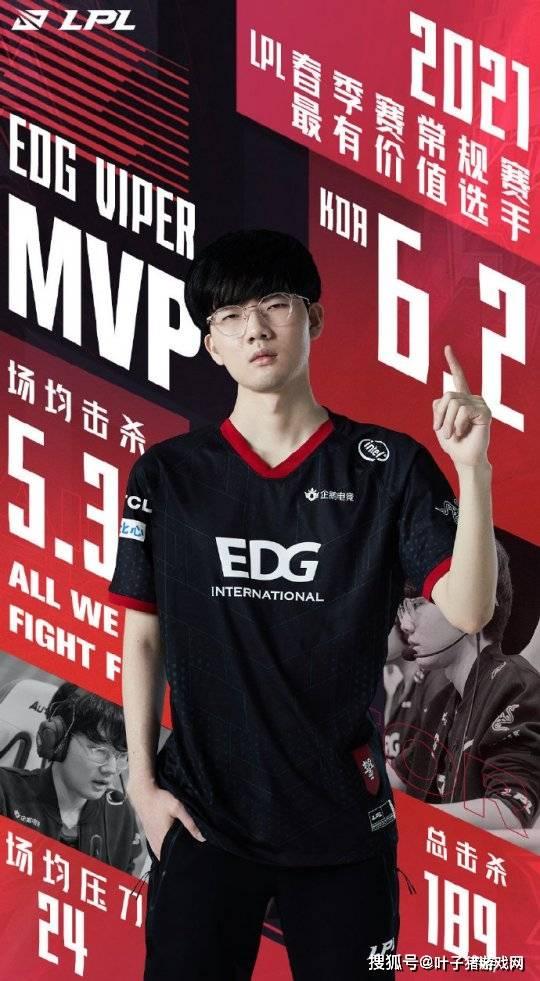 EDG、RNG包揽最佳一阵,通天代Viper喜提MVP,掌盟真就图一乐?