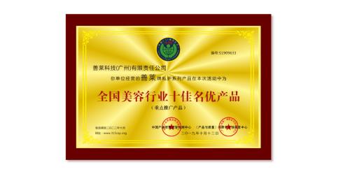 """善莱国际荣获""""全国美容行业十佳名优产品""""等众多殊荣"""