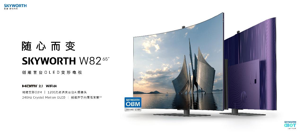创维OBM自研OLED变形电视W82好的智能变形