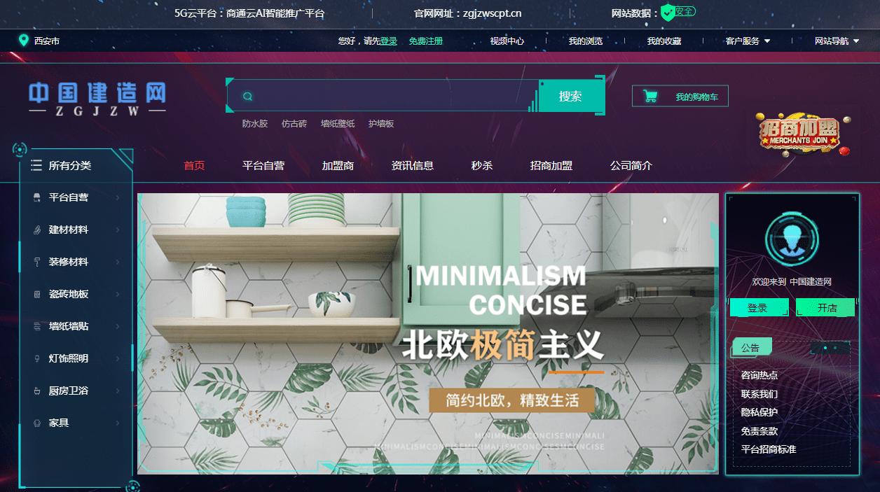 建材家居市场竞争激烈,向数字化转型的中国建造网能否杀出重围?