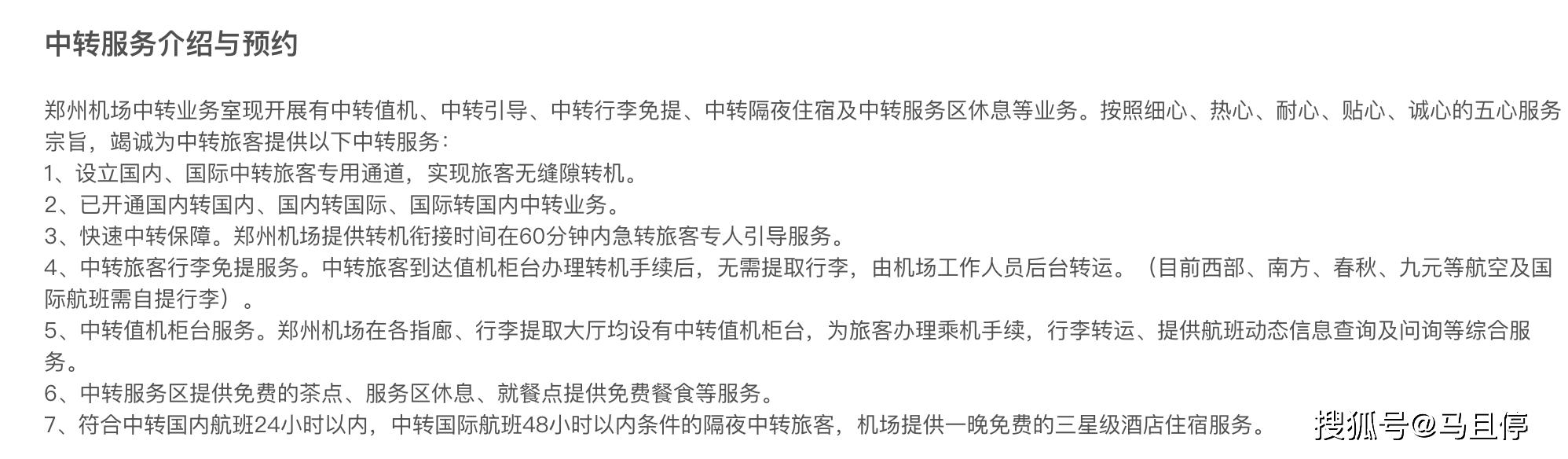 五一假期就可用!中国这些机场转机可免费住酒店,附亲自体验经历