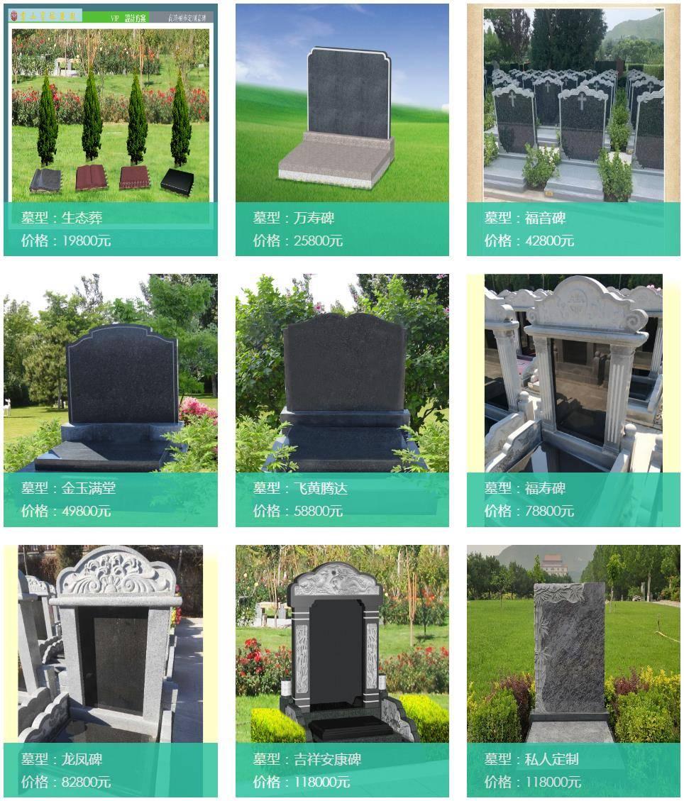 """殡葬业""""生意经"""":毛利率持续高企,有墓型一年涨价2.2万"""
