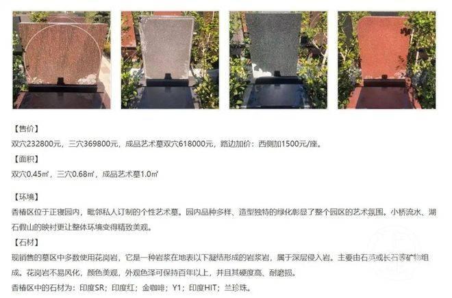 清明节殡葬行业调查:送别一位逝者到底要多少钱?  第4张