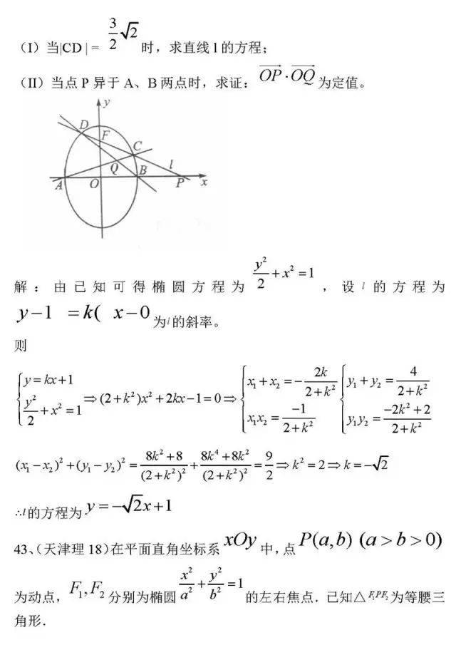 图片[41]-高中数学最经典50题-小e英语课堂