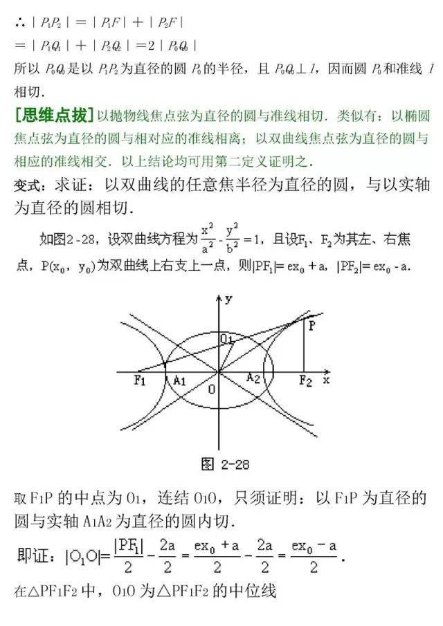 图片[50]-高中数学最经典50题-小e英语课堂
