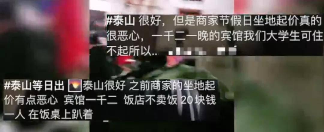 清明节游客在泰山睡厕所!景区宰客还是?没想到官方委屈回应…