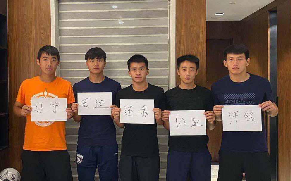 二审反转!前辽足球员超4000万讨薪官司初现曙光