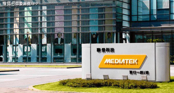 台媒:联发科有望成为2021年全球最大的移动芯片供应商