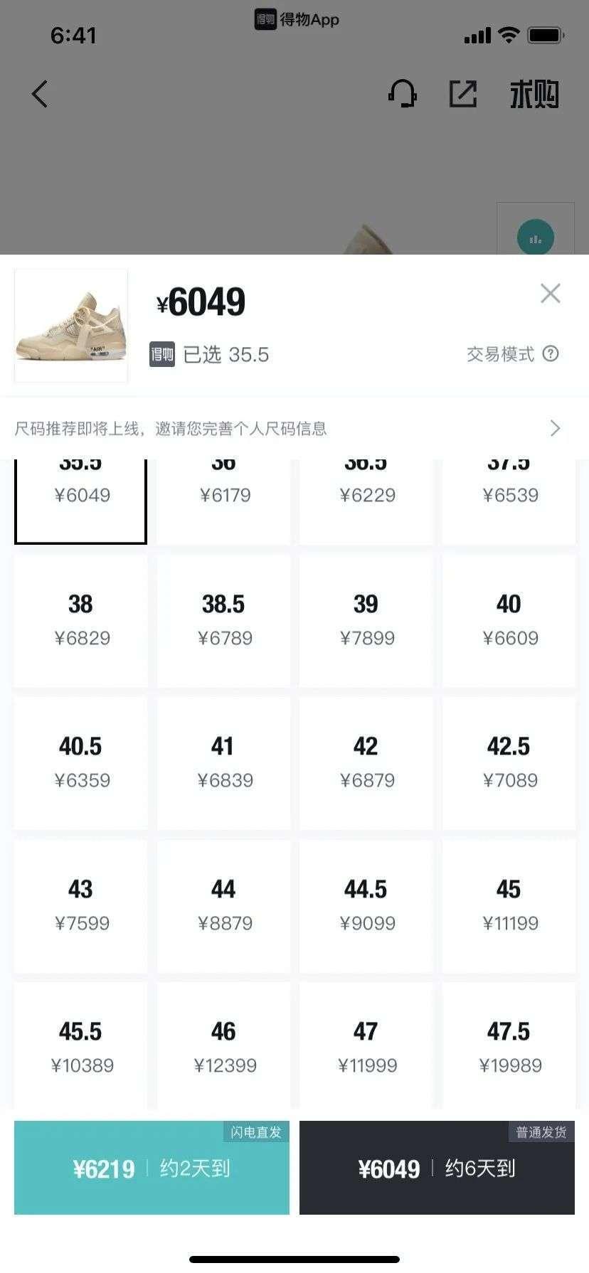 原创             疯狂的炒鞋生意:1499元李宁转手卖8万,净赚60倍