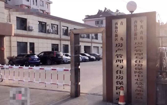 青岛市民卖房遇到怪事!一查竟然是房产中心操作失误!