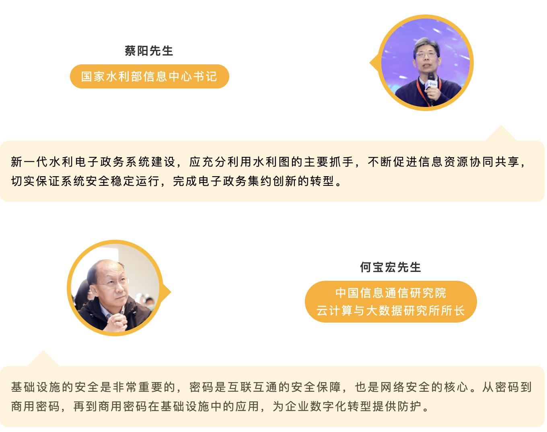 天威诚信受邀参加2021中国信息技术应用创新高峰论坛