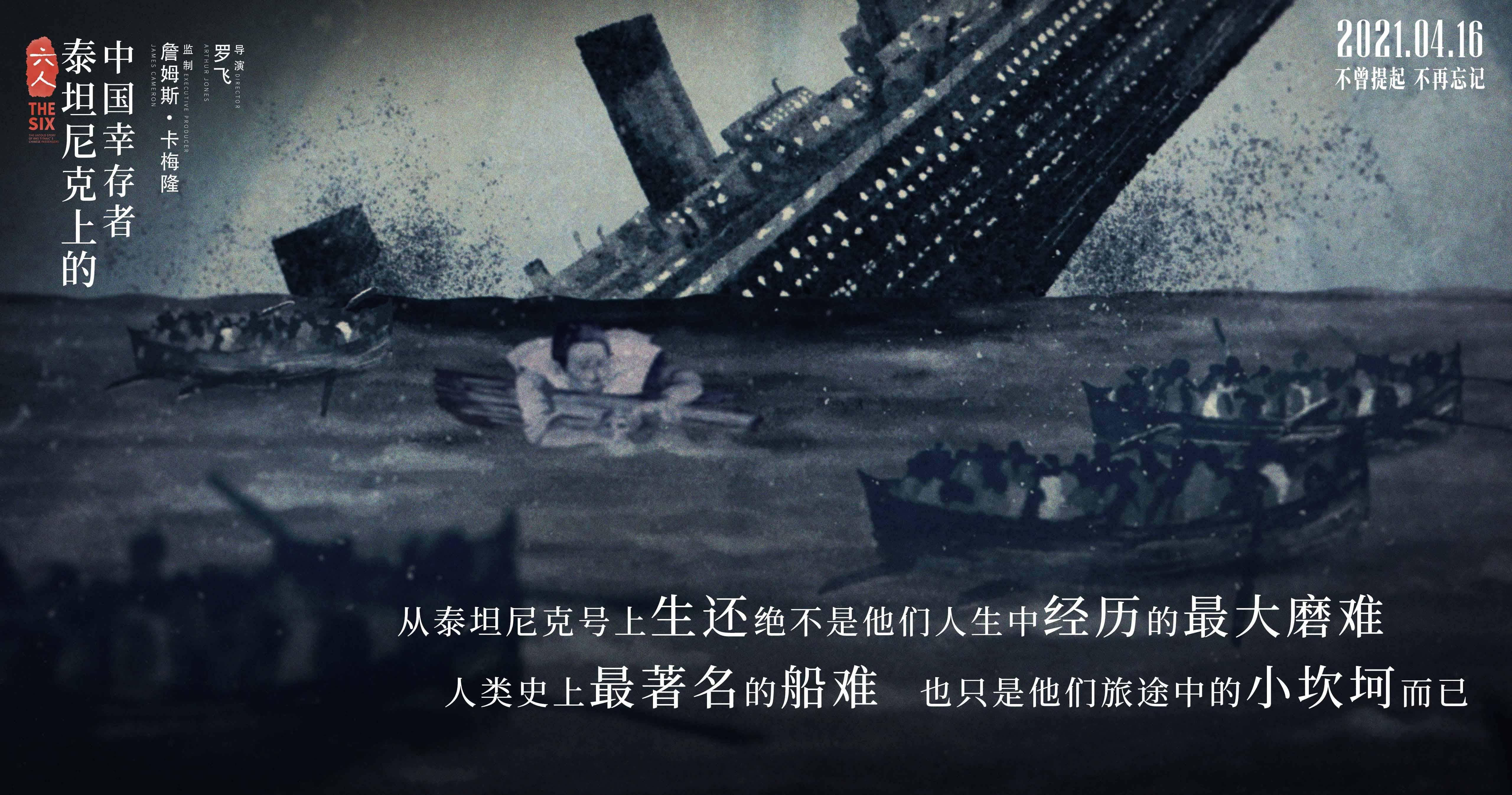 """《六人》发布""""百年真相""""版预告 卡梅隆为泰坦尼克号上的中国幸存者正名"""