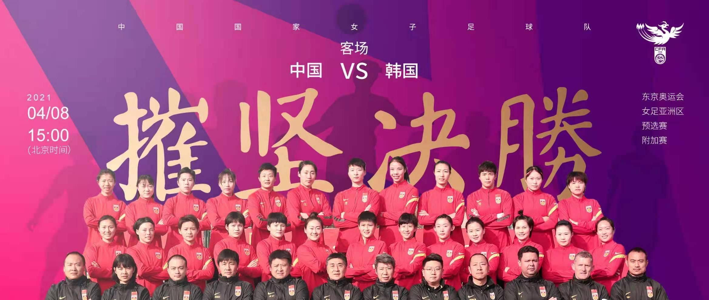 今日!CCTV5直播中国女足vs韩国,孙雯督战?贾秀全率王霜+吴海燕等冲击奥运