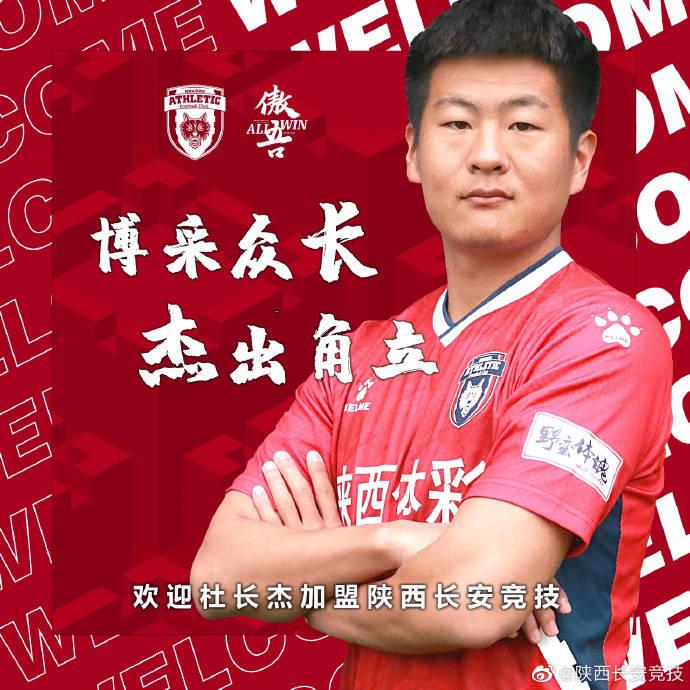 2021赛季首宣!陕西长安竞技官宣杜长杰正式加盟