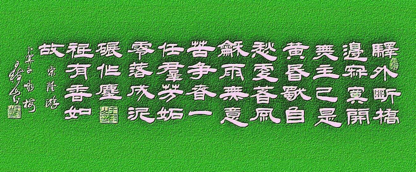 王树山书法 零落成泥碾作尘 只有香如故-陆游诗词赏鉴