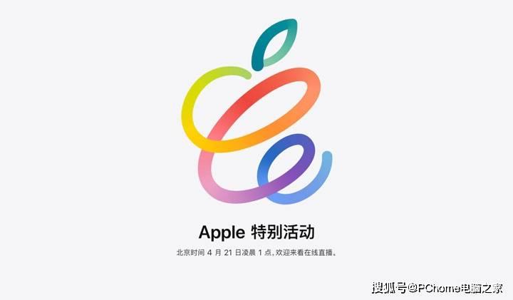 苹果春季发布会定档4月21日 iPad新品成重点